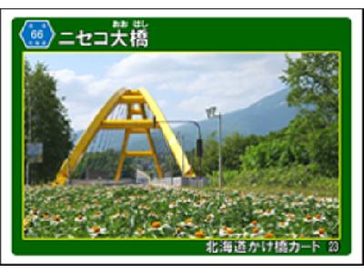 8月1日~ 『北海道かけ橋カード』配布開始予定!!