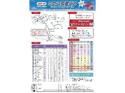 2019年12月21日~ ニセコ周遊バス運行開始