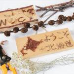 NOCの木の工作