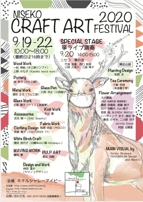 ニセコクラフトアートフェスティバル2020のポスター