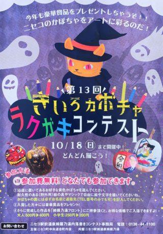 Poster of Yellow Pumpkin Graffiti Contest 2020
