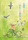 北海道ニセコサイクリングマップの表紙